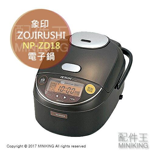 【配件王】日本代購ZOJIRUSHI象印NP-ZD18電子鍋電鍋十人份IH壓力黑厚釜勝NP-ZD10
