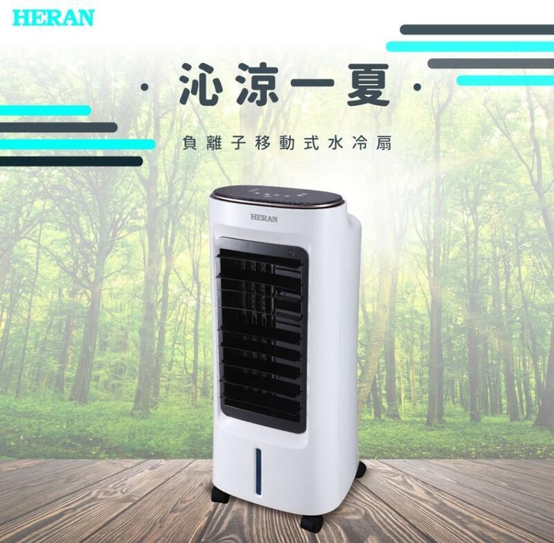 好視多~HERAN 禾聯 保固一年 06J2-HWF 6L負離子移動式水冷扇 空調扇 風扇 涼風扇 降溫 大廈扇 立扇 電風扇 循環扇