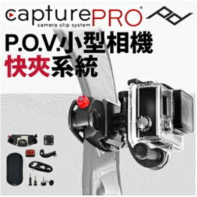 Peak Design Capture P.O.V.小型相機快夾系統 (Gopro適用)(現貨)