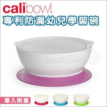 ?蟲寶寶?【美國 Calibowl】專利防漏幼兒學習碗-紫色(單入附蓋)