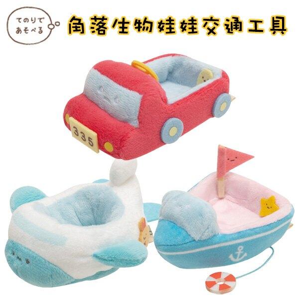 【角落生物 娃娃交通工具】角落生物 迷你 絨毛玩偶 交通工具 車 飛機 船 SS號專用 日本正版 該該貝比日本精品