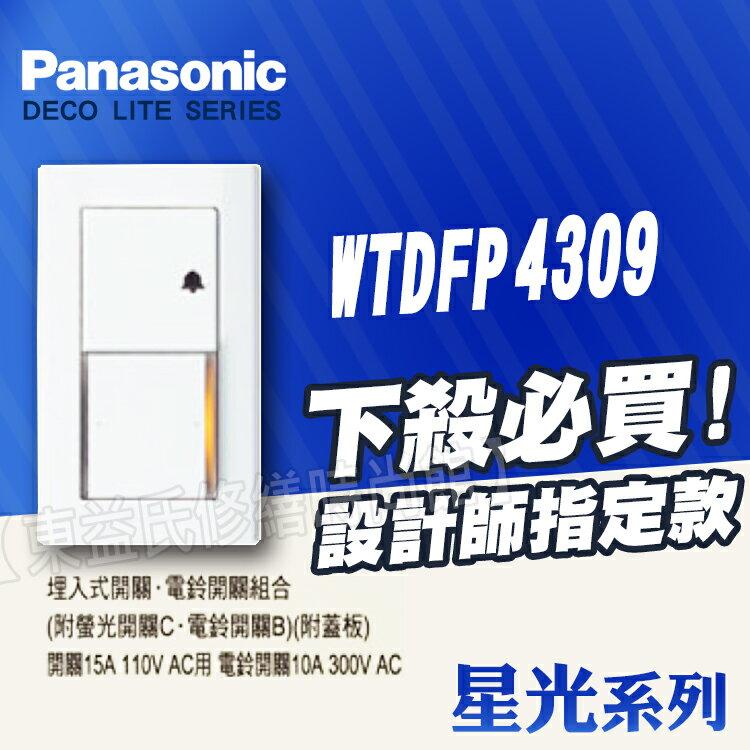 Panasonic國際牌開關插座 星光系列WTDFP4309單開關+單電鈴 《附蓋板》【東益氏】售中一電工熊貓面板