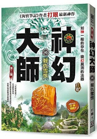 神幻大師Ⅱ之10【報仇雪恨】   拾書所