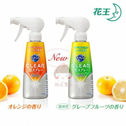 【日本KAO】花王CLEAR食器洗淨噴霧300ml_優惠二入組(柑橘橙香葡萄柚香)‧日本製