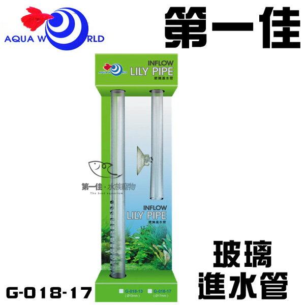 第一佳水族寵物:[第一佳水族寵物]台灣AQUAWORLD水世界〔G-018-17〕玻璃出入水管進出水管組入水17mm免運