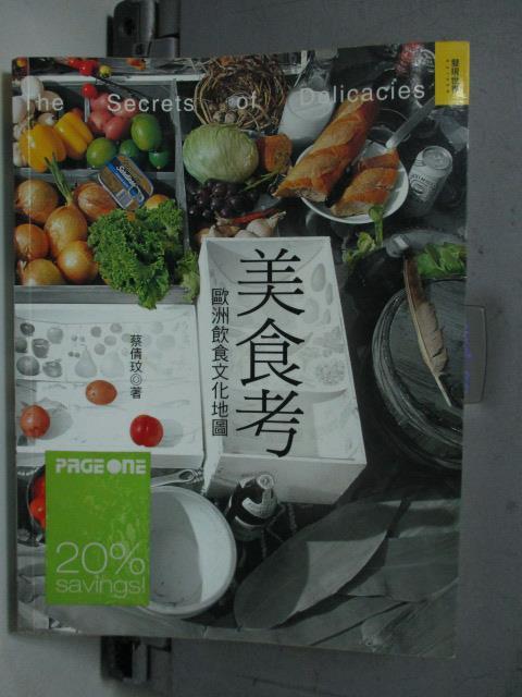 【書寶二手書T1/餐飲_LDF】美食考-歐洲飲食文化地圖_蔡倩玟
