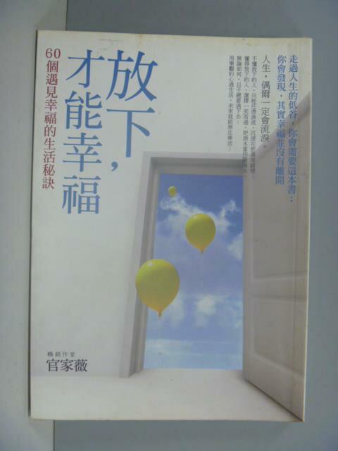 【書寶二手書T1/心靈成長_KFU】放下,才能幸福!:60個遇見幸福的生活秘訣_官家薇