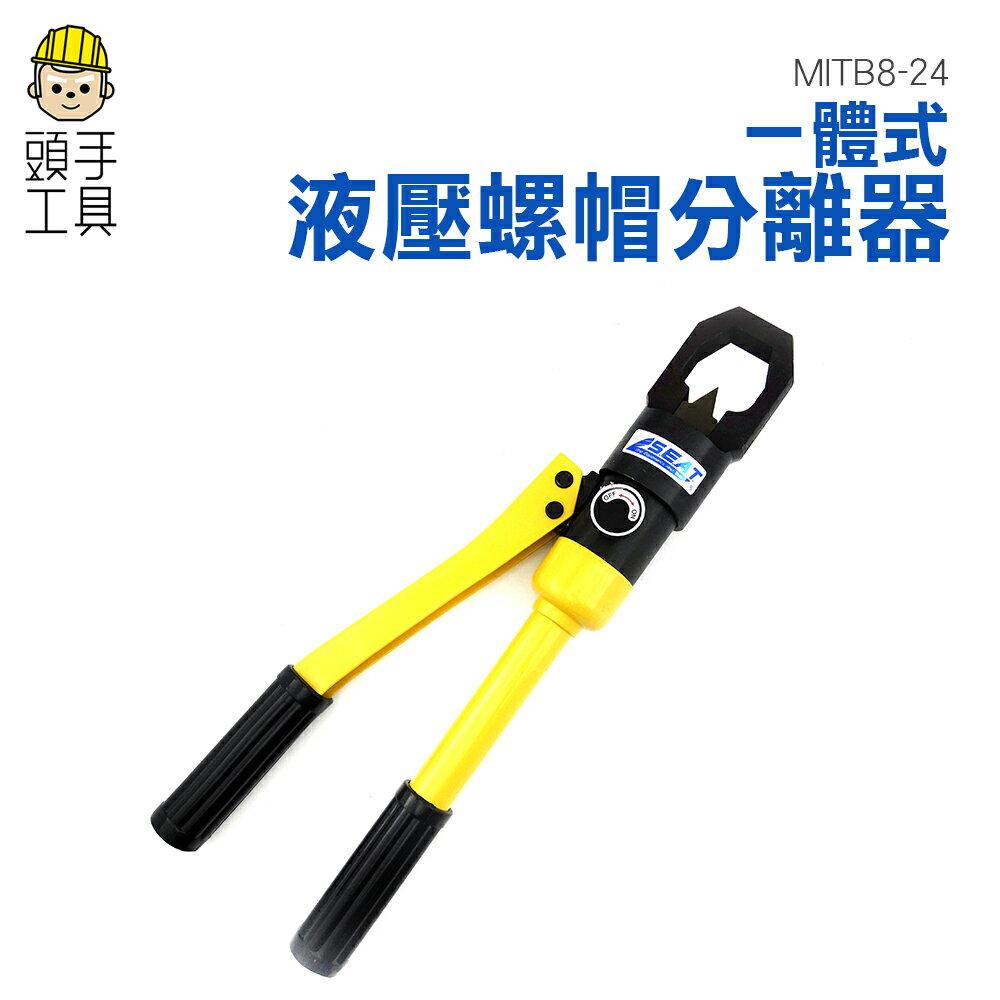 【一體式螺母破壞器】螺帽 破壞器 切斷器 螺姆滑牙 螺帽切斷器 MITB8-24《頭手工具》