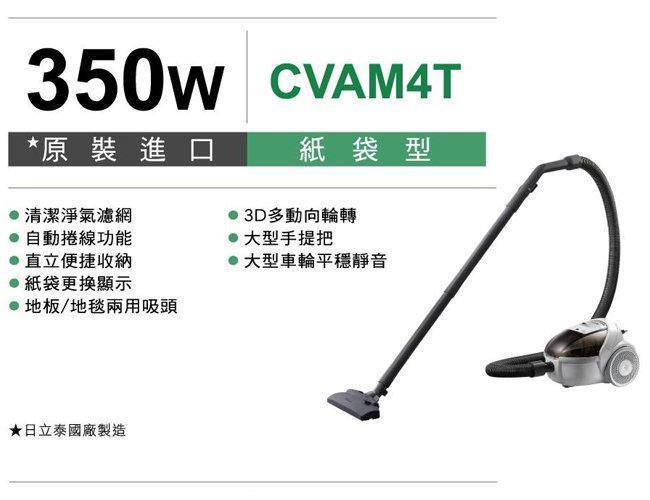 蘆洲鍾愛一生實體店面 原廠公司貨 HITACHI 日立 350W紙袋型吸塵器(CVAM4T)