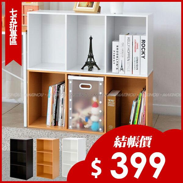 超值 日本MAKINOU 收納櫃|經典木作多功能三層空櫃-台灣製|衣櫃 收納櫃 廚櫃 牧野丁丁MAKINOU