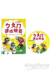 ㄅㄆㄇ速成拼音 兒童注音啟蒙教材附CD