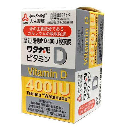 【人生製藥】渡邊 維他命D膜衣錠 120粒