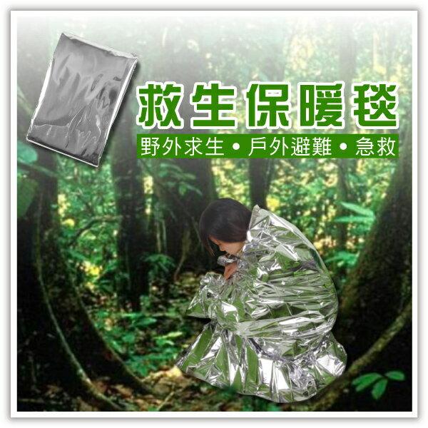 【aife life】求生保暖毯/戶外/應急毯/急救毯/救命/求生毯/反光毯/露營/旅行/旅遊/地震/野外求生/避難包