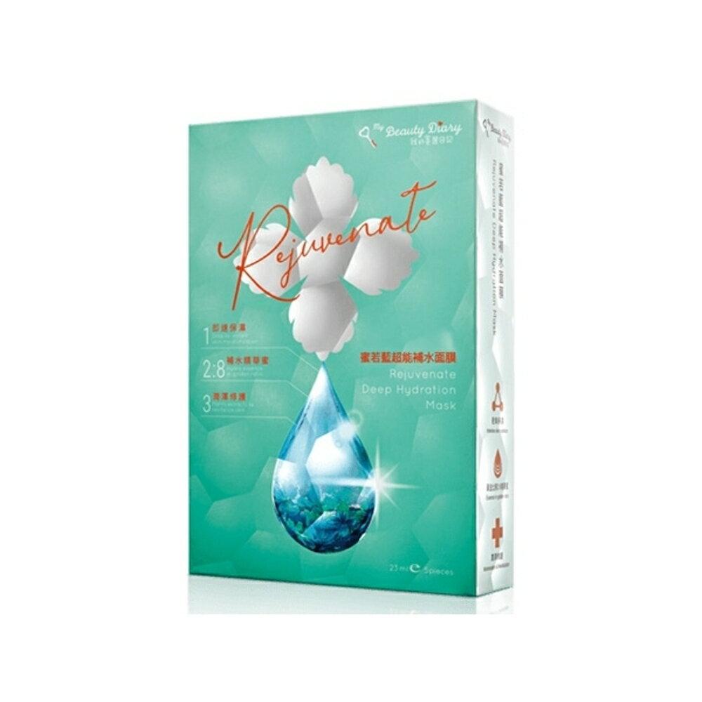 我的美麗日記 蜜若藍超能補水面膜(5片入)【小三美日】◢D126971