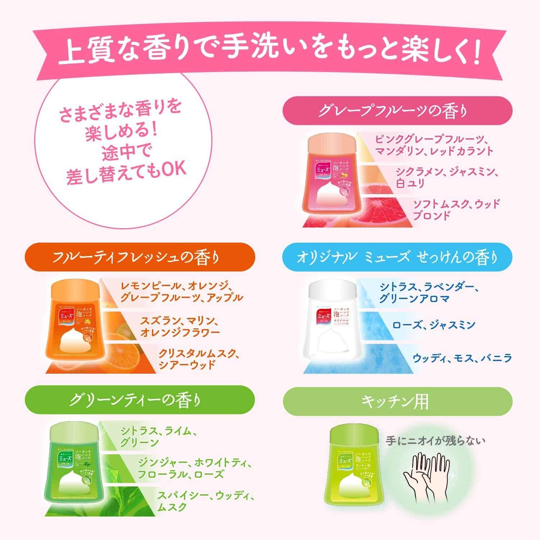 日本MUSE感應式泡沫自動給皂機抗菌自動洗手機洗手乳洗手慕斯補充瓶補充包各種香味玻尿酸添加 2