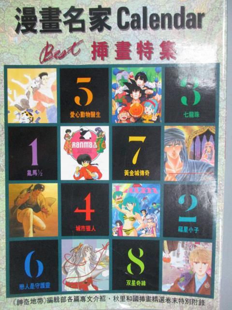 【書寶 書T1/藝術_ZGS】漫畫名家Calendar Best插畫特集