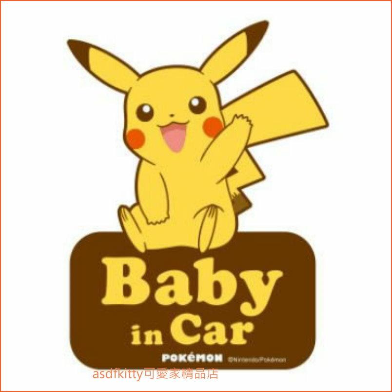asdfkitty可愛家☆神奇寶貝 寶可夢 皮卡丘 車用反光貼紙--BABY IN CAR-日本版正版商品