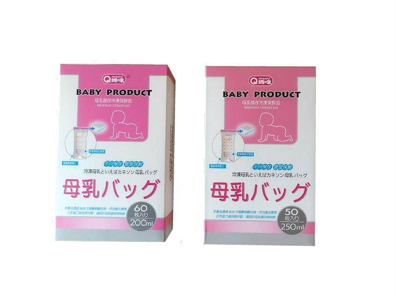 超 ❤ 超優 ❤QMAMI Q媽咪母乳袋240ml 200ml 250ml 母乳袋