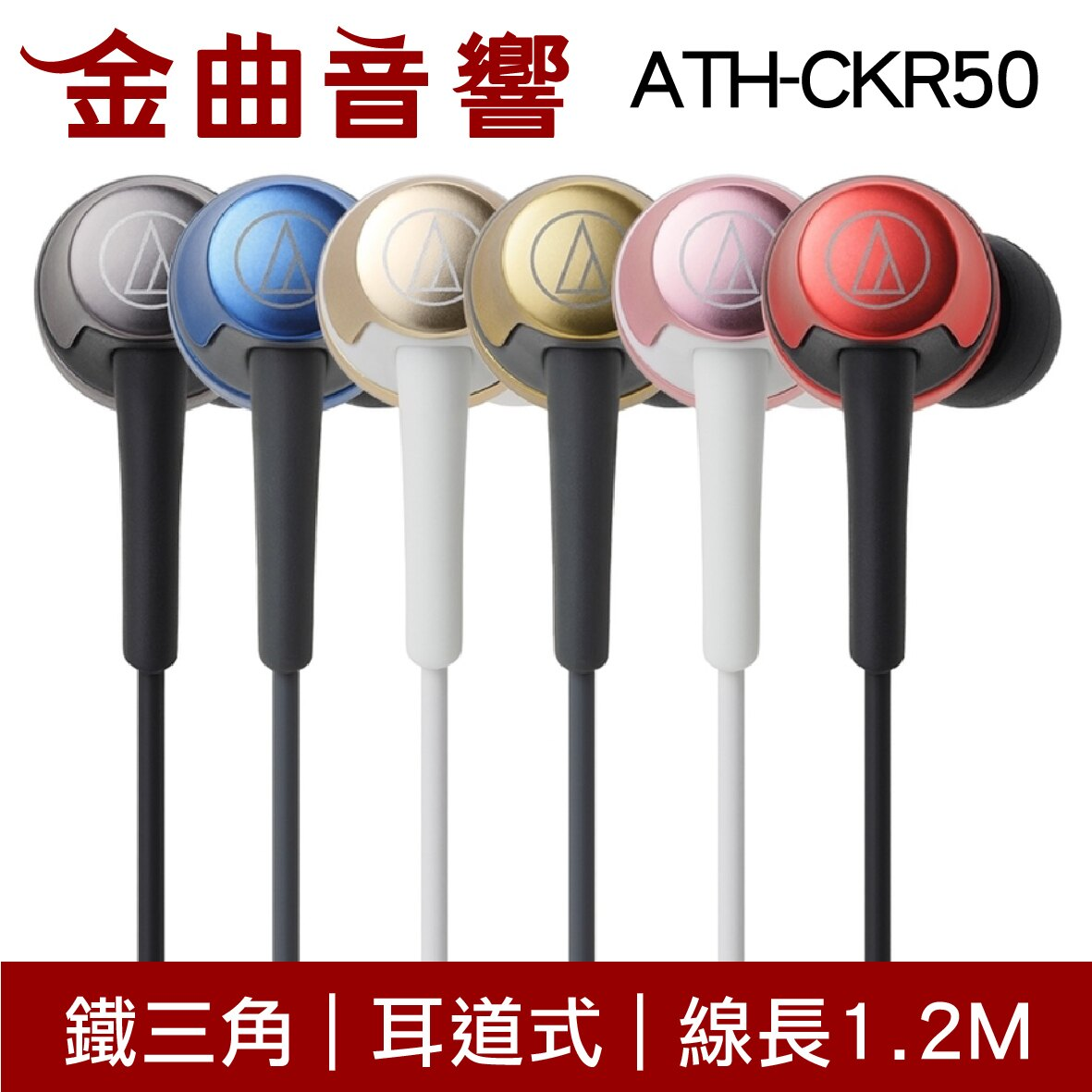 鐵三角 ATH-CKR50 粉色 耳道式耳機   金曲音響
