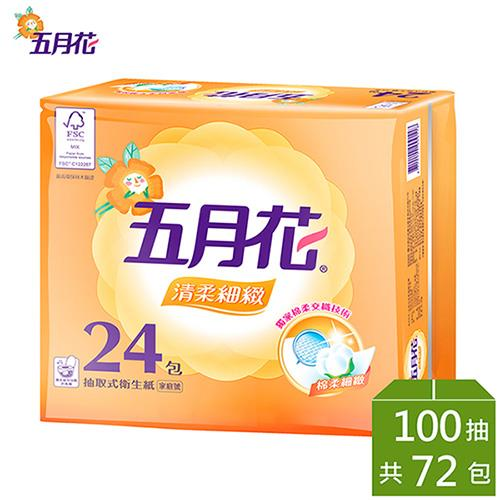 五月花清柔細緻抽取式衛生紙100抽*24包*3袋