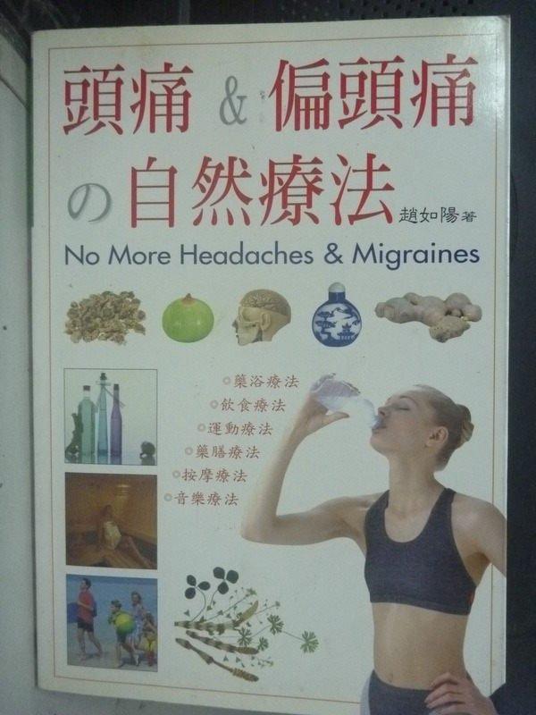 【書寶二手書T9/養生_LGH】頭痛偏頭痛自然療法_趙汝陽