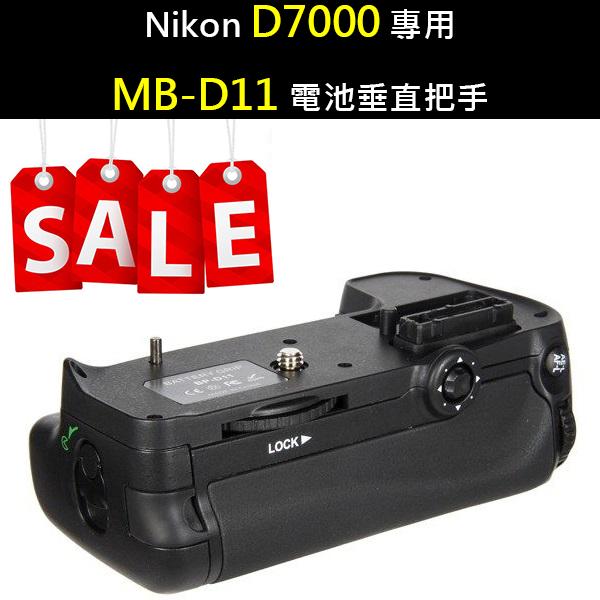 Nikon MB-D11 (D7000) 多功能電池手把 電池垂直把手