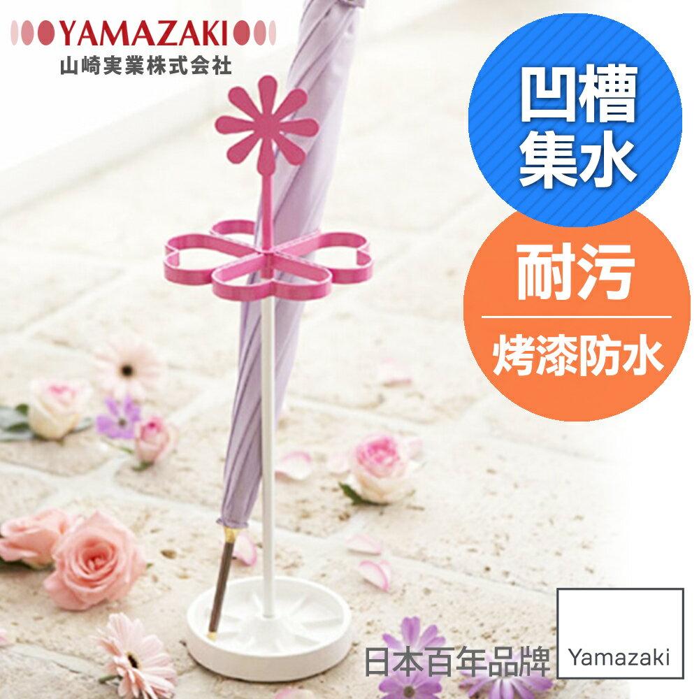 日本【YAMAZAKI】甜蜜小雛菊造型雨傘架★雨傘筒 / 雨傘桶 0