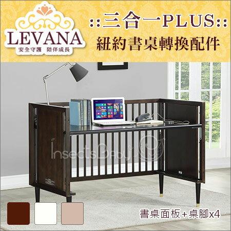 ✿蟲寶寶✿【LEVANA】成長床在進化!2017紐約 嬰兒床 專用轉換書桌組 3色可選