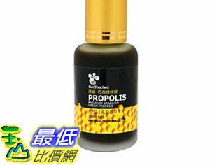 [COSCO代購 如果沒搶到鄭重道歉] BeeTouched 蜜蜂工坊頂級巴西綠蜂膠 30毫升  W93545