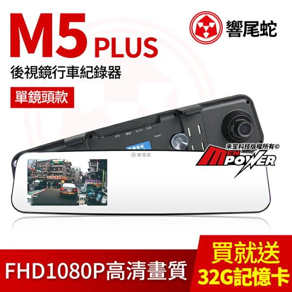 【送32G】響尾蛇M5PLUS單鏡頭款4.5吋大螢幕後視鏡行車紀錄器【禾笙科技】