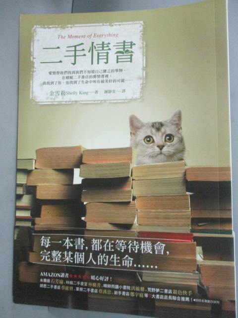 【書寶二手書T2/翻譯小說_GHK】二手情書_金雪莉