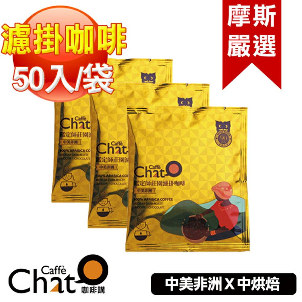 【Caffè Chat 咖啡講】鑑定師莊園濾掛咖啡(拉丁美洲  /  中美非洲) 50入 1