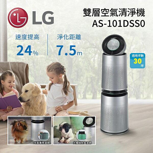 【家電好禮送】LG PuriCare 360空氣清淨機 寵物功能增加版(雙層)AS101DSS0