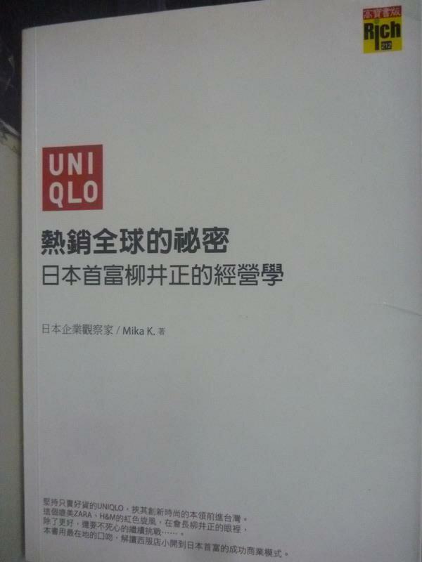 【書寶二手書T1/財經企管_IKM】UNIQLO熱銷全球的祕密-柳井正的經營學_MikaK.
