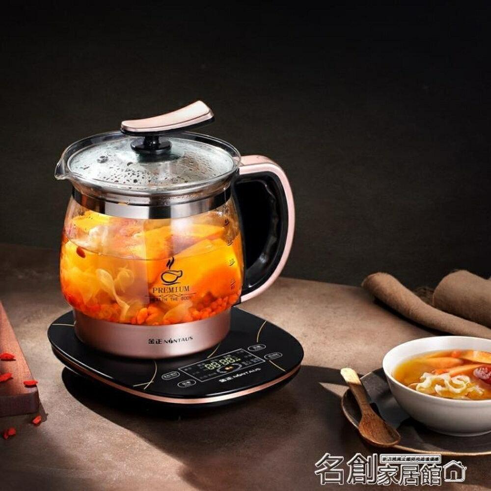 煮茶器全自動加厚玻璃多功能燒水大容量花茶壺煮茶器煎藥2L升 名創家居館DF