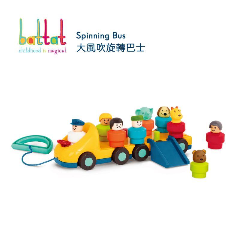 美國【B.Toys】大風吹旋轉巴士_Battat系列BT2653Z★衛立兒生活館★