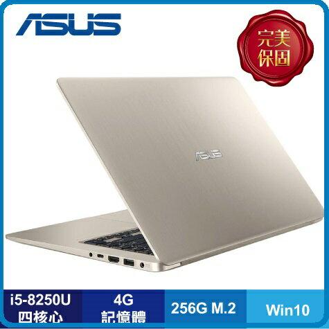 【2018.10 新機上市】ASUS 華碩 Vivobook S14 S430UN-0022F8250U 14吋香槟金輕薄筆電/i5-8250U/MX150 2G/4G/256G M.2/14吋FHD IPS/W10