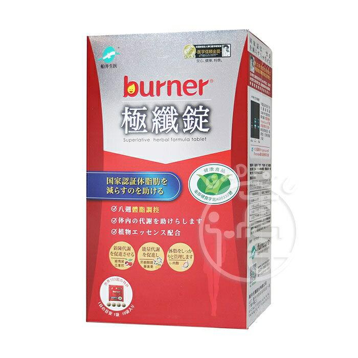 [限時特價] 船井 burner倍熱 極纖錠(健字號) 10包/盒or15包/盒【i -優】