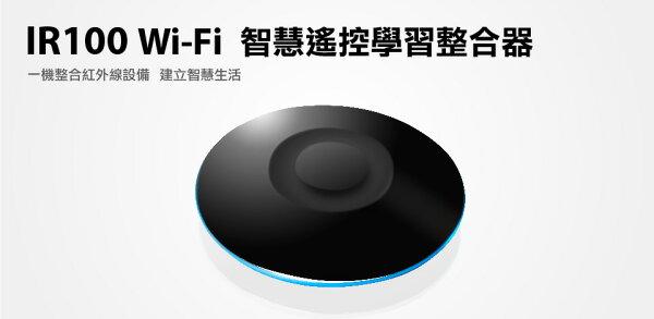 登昌恆UPMOSTIR100Wi-Fi智慧遙控學習整合器【迪特軍】