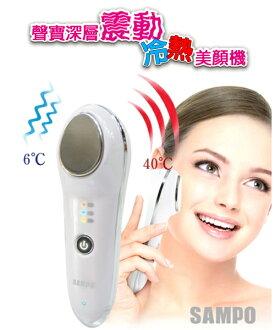 小玩子 聲寶深層震動冷熱美顏機 音波 震動 活膚儀 冷敷 定時 USB 充電 緊緻 FY-Z1401DL
