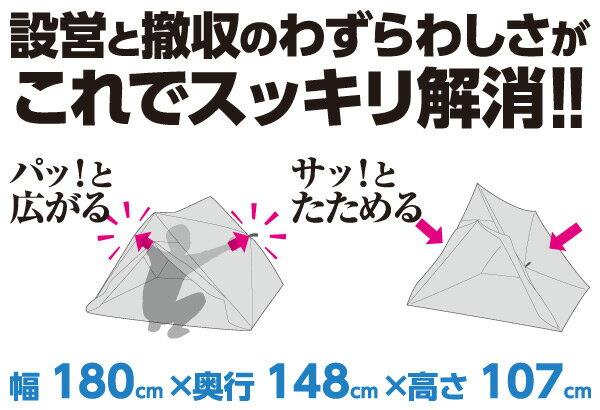 日本山善 YAMAZEN  /  野餐帳篷 TW-MF15UV。3色。(5990*3) 日本必買代購 / 日本樂天 3