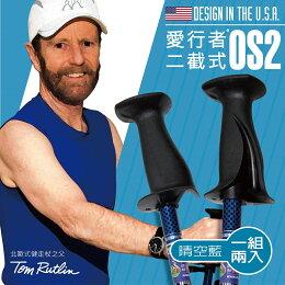 世界 人體壓力 推薦 全身運動 脊椎 滑雪 手杖 登山杖拐杖助行器
