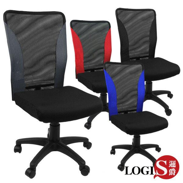 LOGIS邏爵~巧單拼布網布厚棉墊無腰枕辦公椅/電腦椅*K0140X*