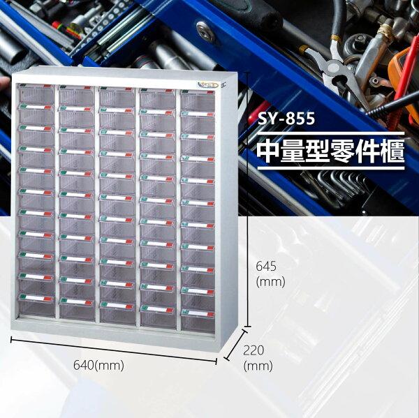 官方推薦【大富】SY-855中量型零件櫃收納櫃零件盒置物櫃分類盒分類櫃工具櫃台灣製造