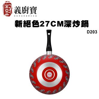 【義廚寶】D27新絕色系列深炒鍋27CM三件組/送食譜/型男大主廚 免運費-隆美家電