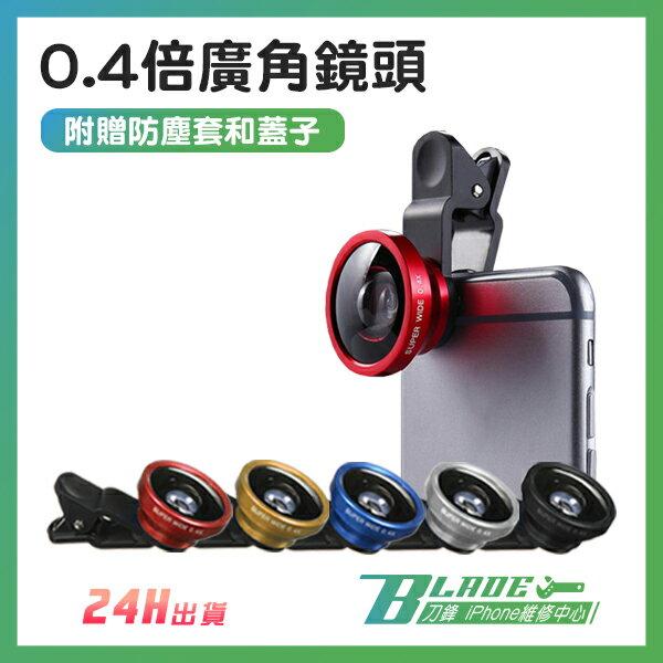 0.4倍廣角鏡頭 特效鏡頭 手機鏡頭 4倍廣角鏡 自拍神器 手機/平板通用 附贈防塵套【刀鋒】