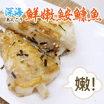 【日丸水產】超稀少鮮嫩??魚6尾(每尾230G±10%)