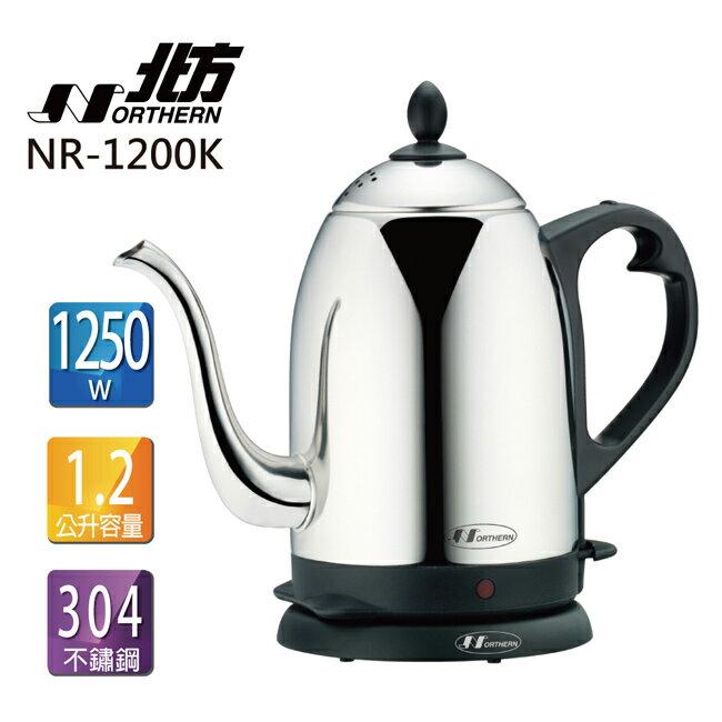 【北方】1.2L不鏽鋼快煮壺 NR-1200K(加贈防燙套)