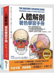 人體解剖著色學習手冊【附12色彩色鉛筆】:邊看邊畫邊學,為知識上色,更有趣、更輕鬆、更好記