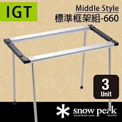 【鄉野情戶外專業】 Snow Peak |日本|  雪峰/露營桌椅/Iron Grill Table IGT系統廚具/框架組660mm_CK-145